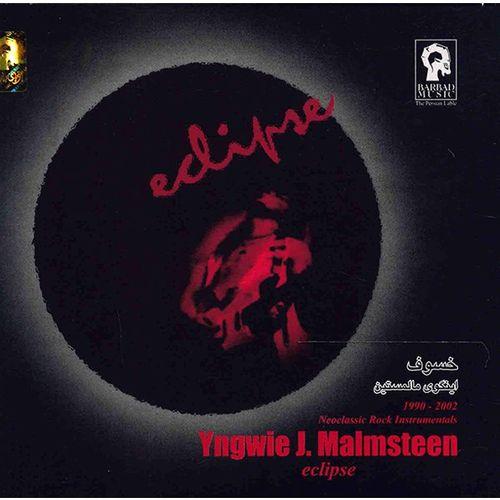 آلبوم موسیقی خسوف - اینگوی مالمستین