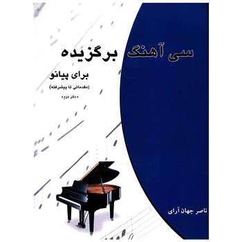 کتاب سی آهنگ برگزیده برای پیانو اثر ناصر جهان آرای
