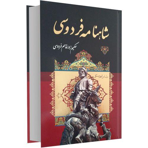 کتاب شاهنامه فردوسی اثر حکیم ابوالقاسم فردوسی