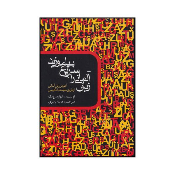 کتاب زبان آلمانی را سریع بیاموزید اثر ادوارد زویک انتشارات کتابدار توس