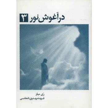 کتاب در آغوش نور 3 اثر ری میلز