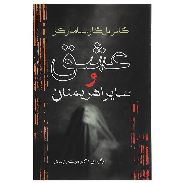 کتاب عشق و سایر اهریمنان اثر گابریل گارسیامارکز