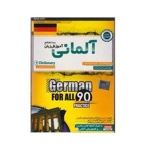 بسته جامع آموزش زبان آلمانی
