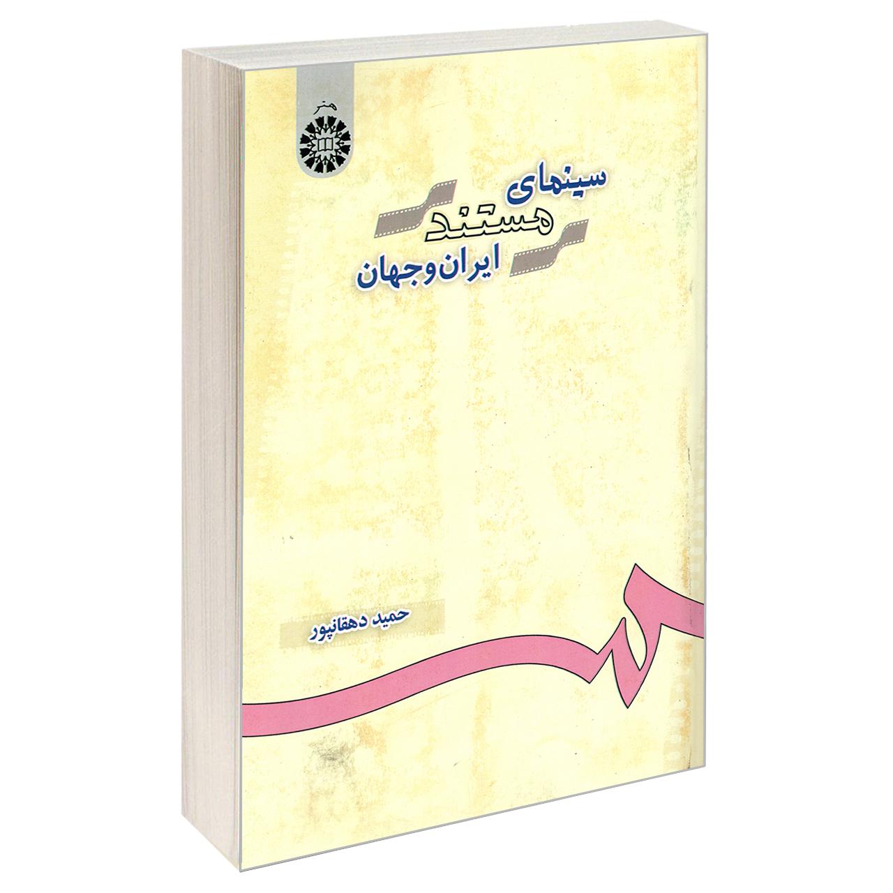 کتاب سینمای مستند ایران و جهان اثر حمید دهقانپور نشر سمت
