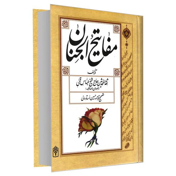 کتاب مفاتیح الجنان اثر حاج شیخ عباس قمی نشر محراب قلم