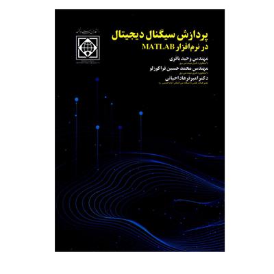 کتاب پردازش سیگنال دیجیتال در نرم افزار MATLAB اثر جمعی از نویسندگان انتشارات دانشگاه بین المللی امام خمینی (ره)