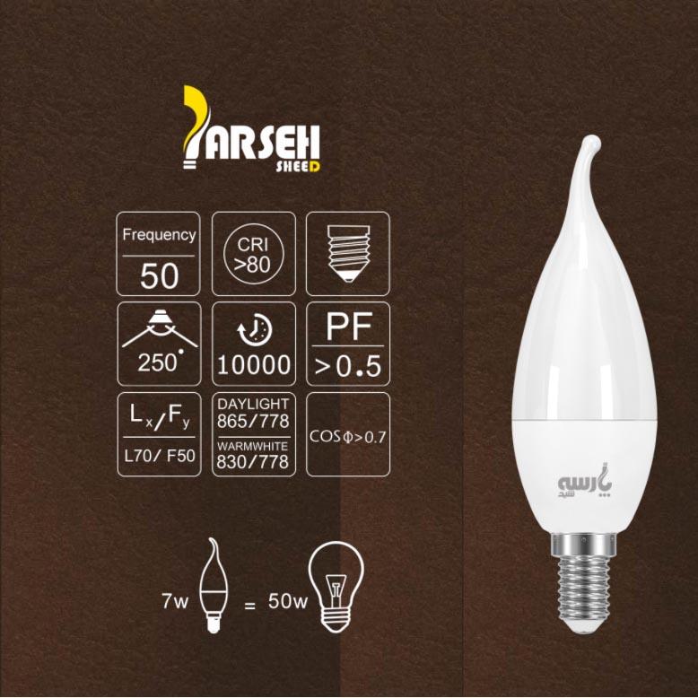 لامپ ال ای دی 7 وات پارسه شید مدل SLP7 پایه E14 main 1 1