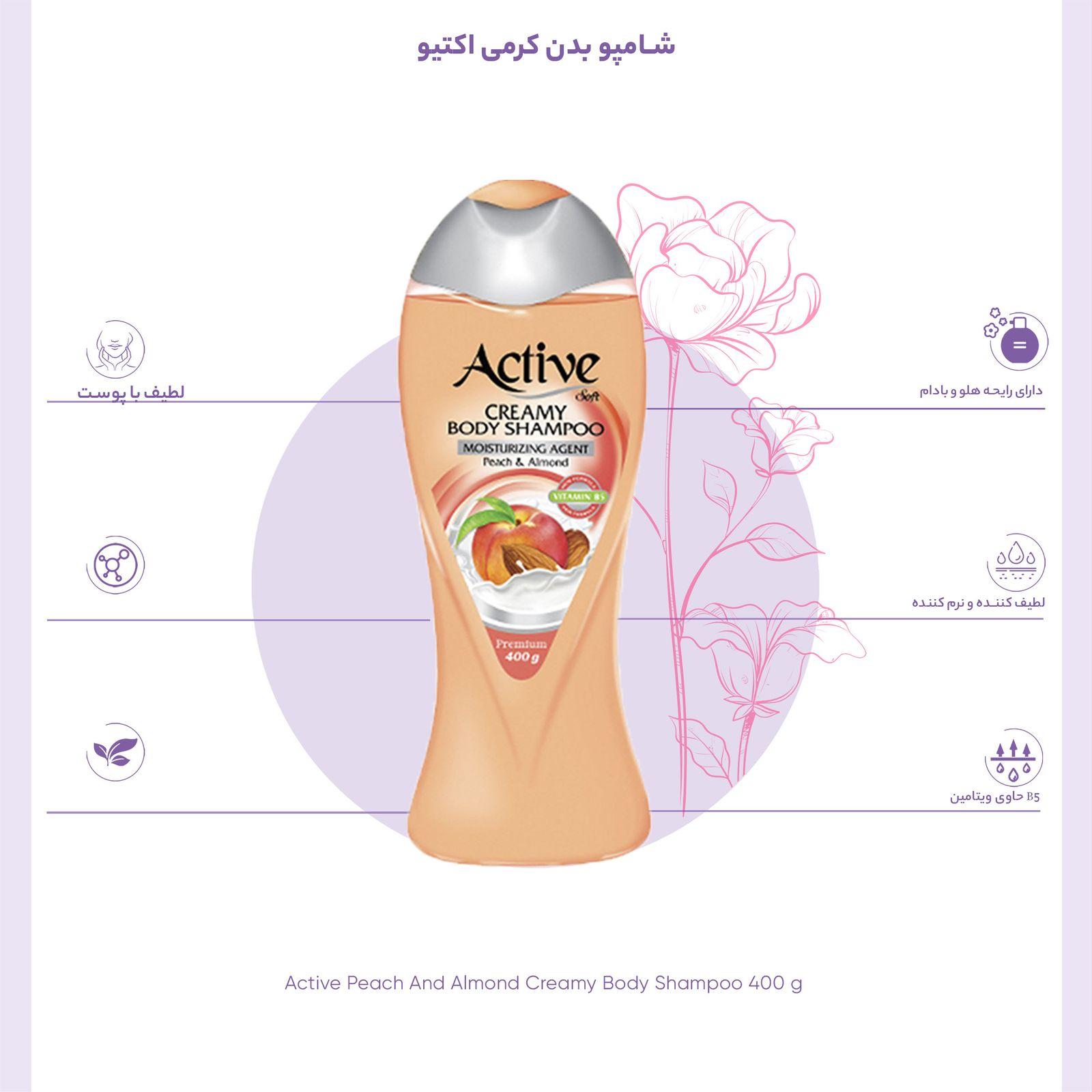 شامپو بدن کرمی اکتیو مدل Peach And Almond مقدار 400 گرم main 1 1