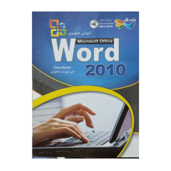 کتاب آموزش تصویری ورد 2010 اثر فروزنده دهکردی نشر عابد