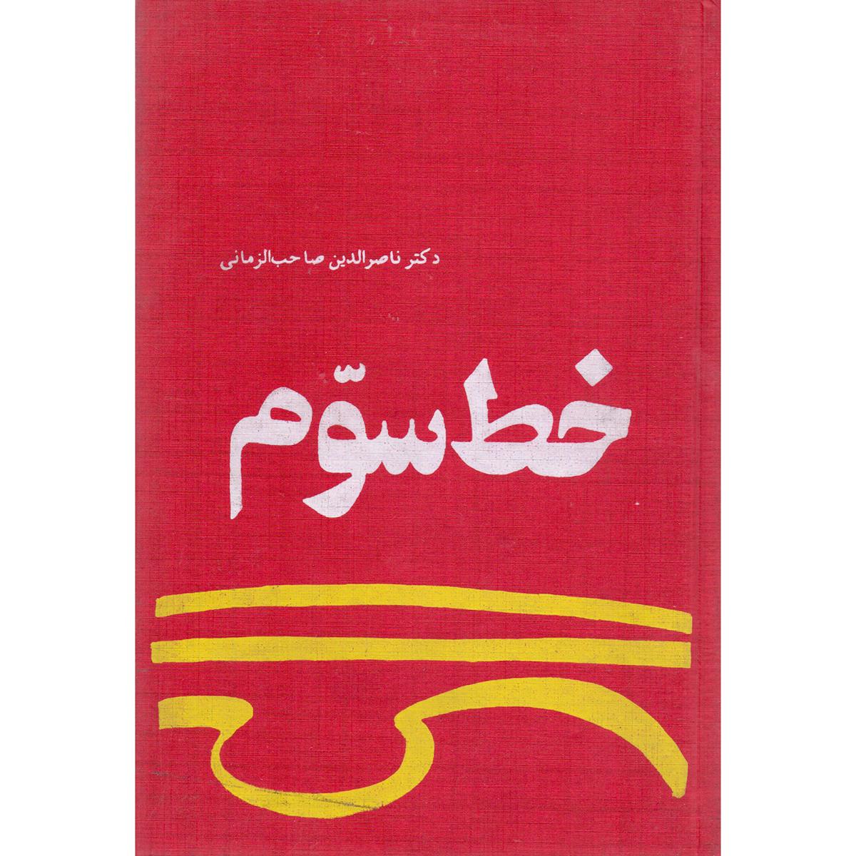 کتاب خط سوم اثر ناصرالدین صاحب الزمانی انتشارات عطایی