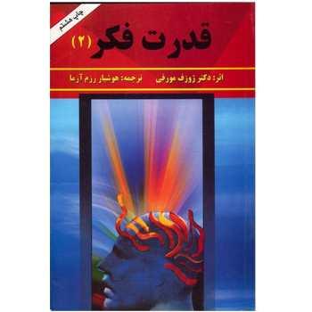 کتاب قدرت فکر اثر ژوزف مورفی - جلد دوم