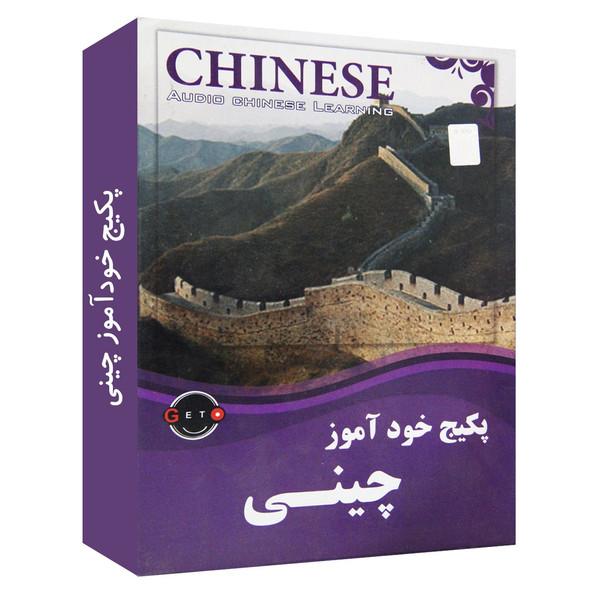 نرم افزار آموزش زبان چینی نشر نوآوران
