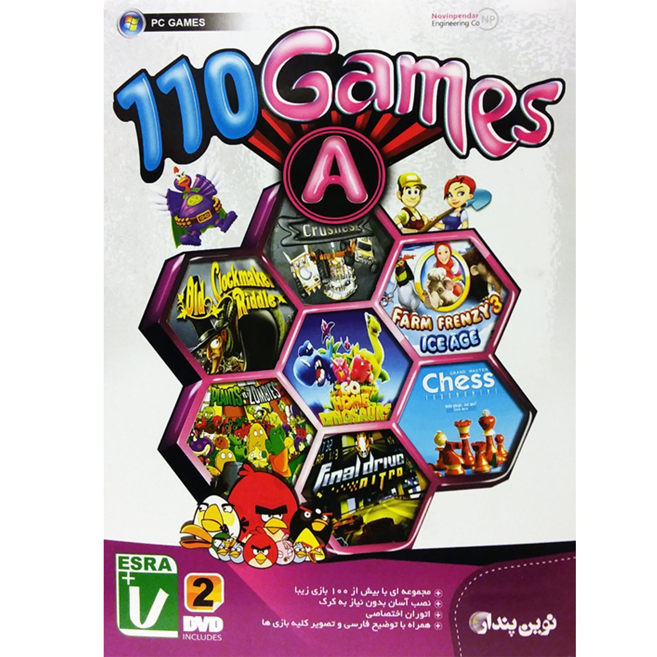 بازی  110Games - Series A مخصوص pc