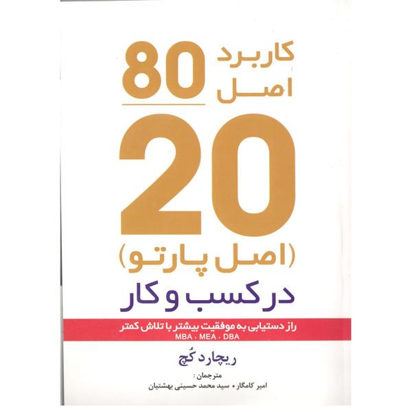 کتاب کاربرد اصل 80/20 در کسب و کار اثر ریچارد کچ