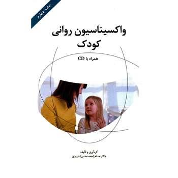 کتاب واکسیناسیون روانی کودک اثر حسام فیروزی