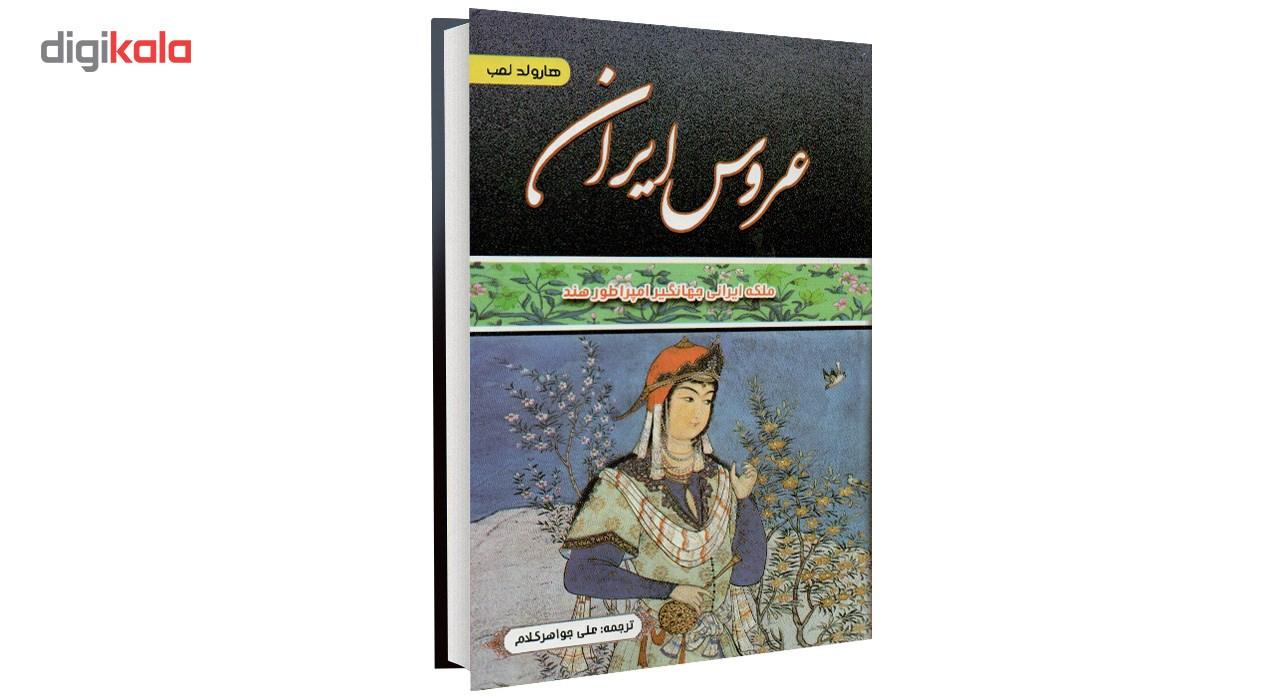 خرید                      کتاب عروس ایران اثر هارولد لمب