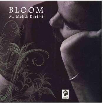 آلبوم موسیقی شکوفایی (بلوم) - محمدمهدی کریمی