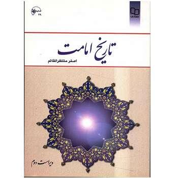 کتاب تاریخ امامت اثر اصغر منتظر القائم
