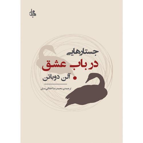 کتاب جستارهایی در باب عشق اثر آلن دوباتن