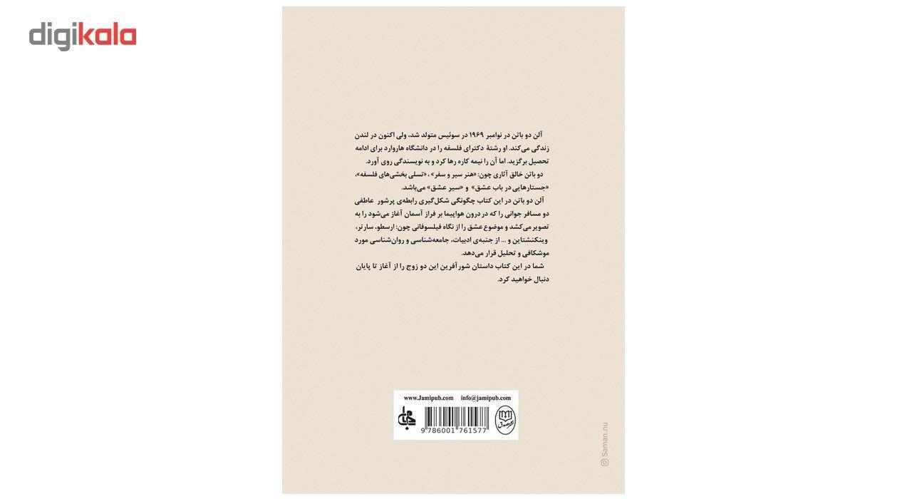 کتاب جستارهایی در باب عشق اثر آلن دوباتن main 1 2