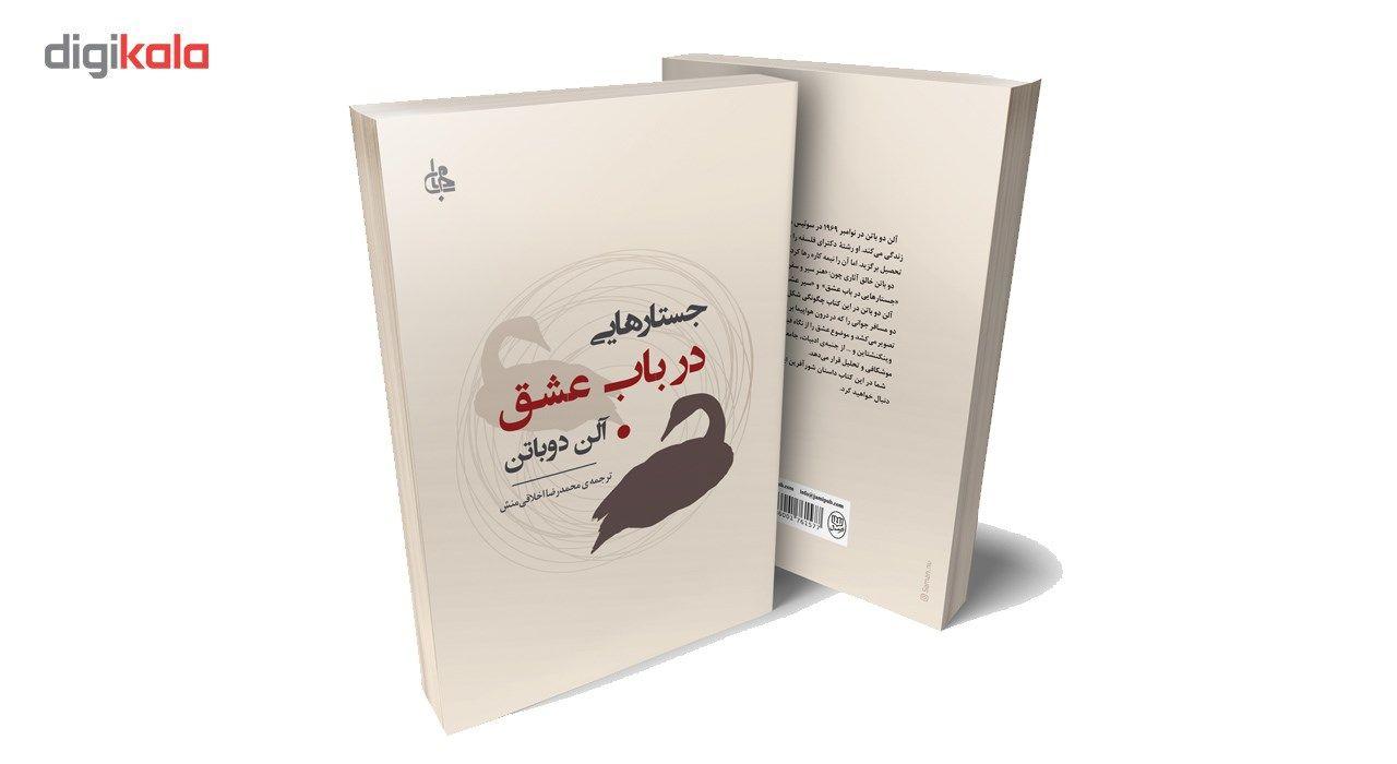 کتاب جستارهایی در باب عشق اثر آلن دوباتن main 1 3