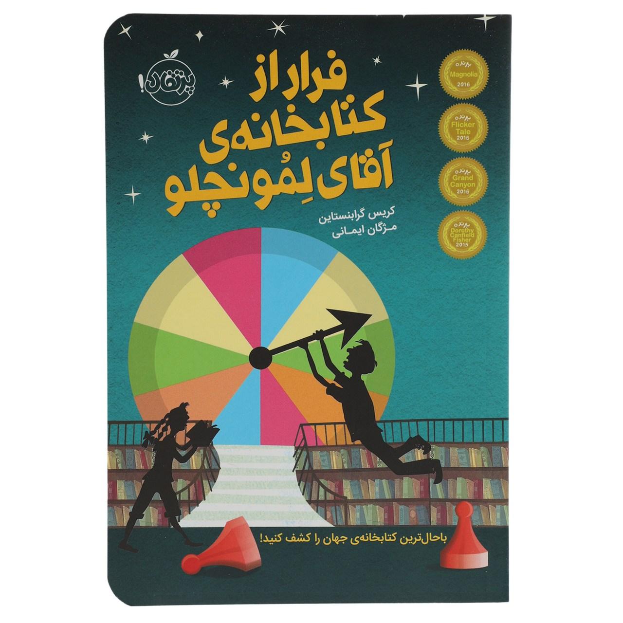 خرید                      کتاب فرار از کتابخانه ی آقای لمونچلو اثر کریس گرابنستاین