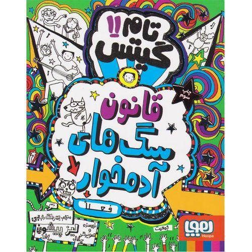 کتاب تام گیتس 11 قانون سگ های آدمخوار نشر هوپا