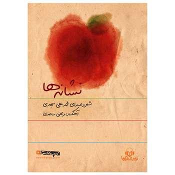 کتاب صوتی نشانهها اثر محمد علی سجادی