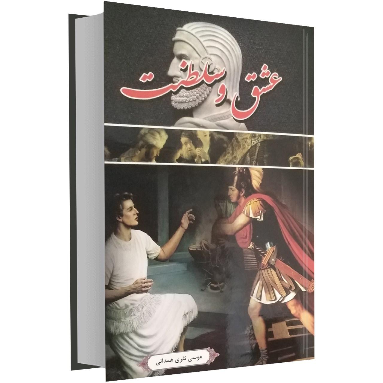 خرید                      کتاب عشق و سلطنت اثر موسی نثری همدانی