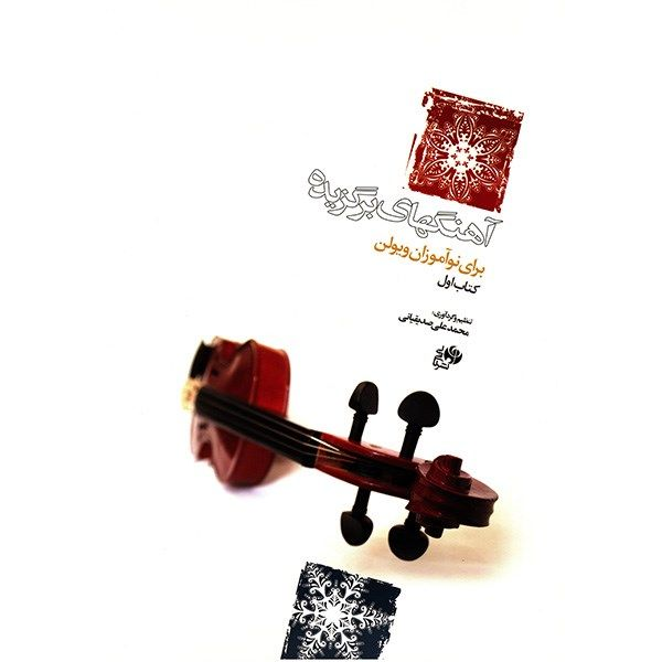کتاب آهنگهای برگزیده برای نوآموزان ویولن اثر محمدعلی صدیقیانی - کتاب اول