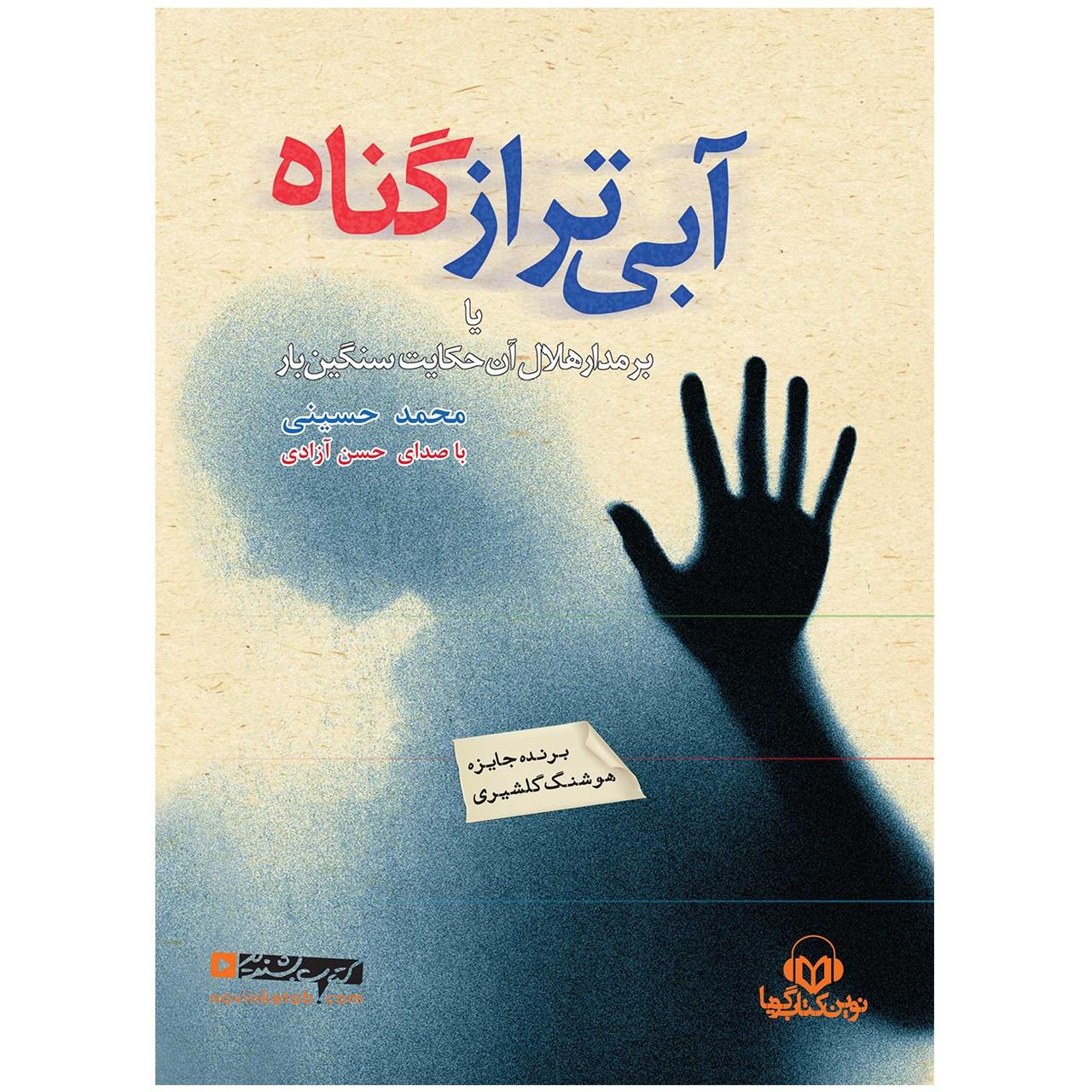 کتاب صوتی آبی تر از گناه اثر محمد حسینی