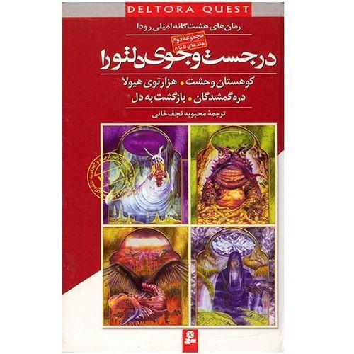 کتاب در جست و جوی دلتورا اثر امیلی رودا - مجموعه دوم