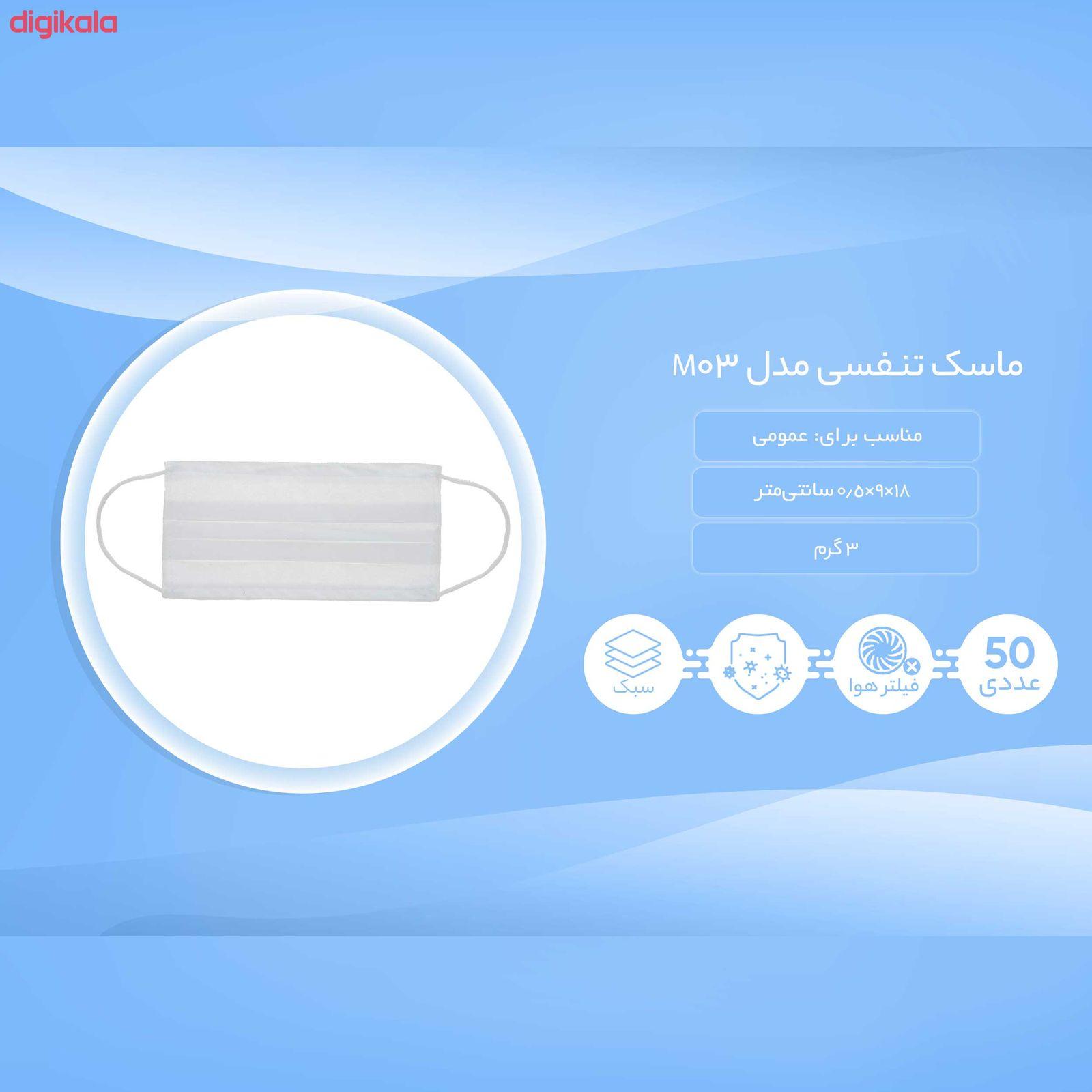 ماسک تنفسی مدل M03 بسته 50 عددی main 1 7