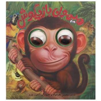 کتاب میمون بازیگوش اثر محسن نظرخواه