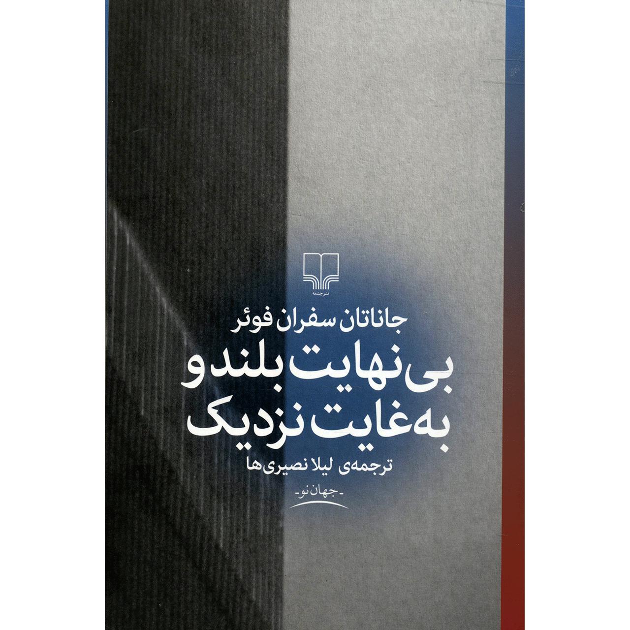 کتاب بی نهایت بلند و به غایت نزدیک اثر جاناتان سفران فوئر