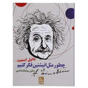 کتاب از نگاه نوابغ چطور مثل انیشتین فکر کنیم اثر دانیل اسمیت