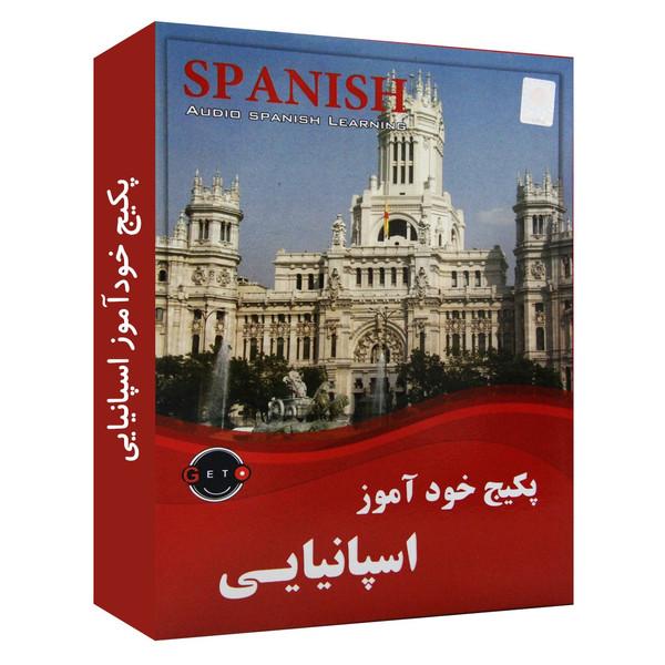 نرم افزار آموزش زبان اسپانیایی نشر نوآوران