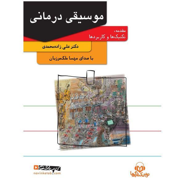 کتاب صوتی موسیقی درمانی اثر علی زاده محمدی
