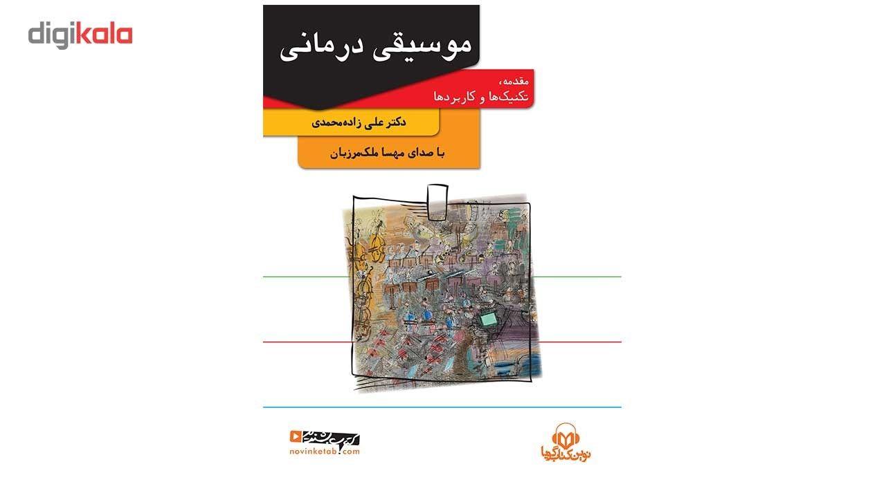 کتاب صوتی موسیقی درمانی اثر علی زاده محمدی main 1 1