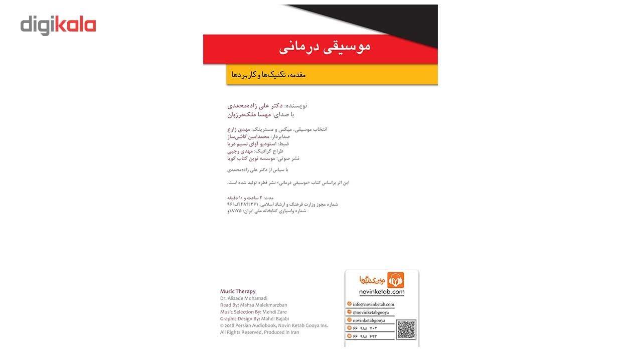 کتاب صوتی موسیقی درمانی اثر علی زاده محمدی main 1 2