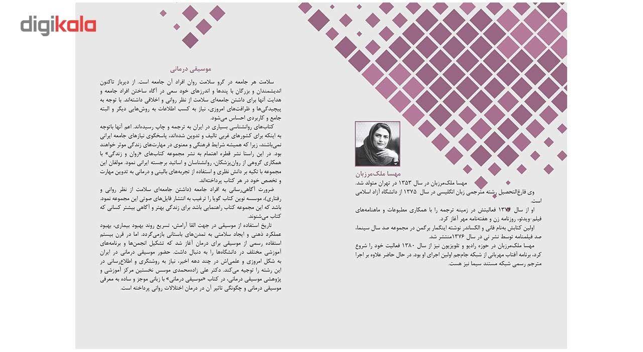کتاب صوتی موسیقی درمانی اثر علی زاده محمدی main 1 3
