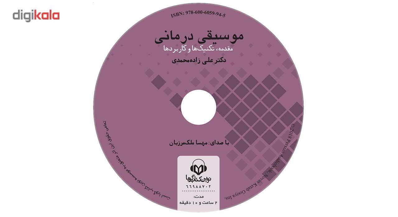 کتاب صوتی موسیقی درمانی اثر علی زاده محمدی main 1 4