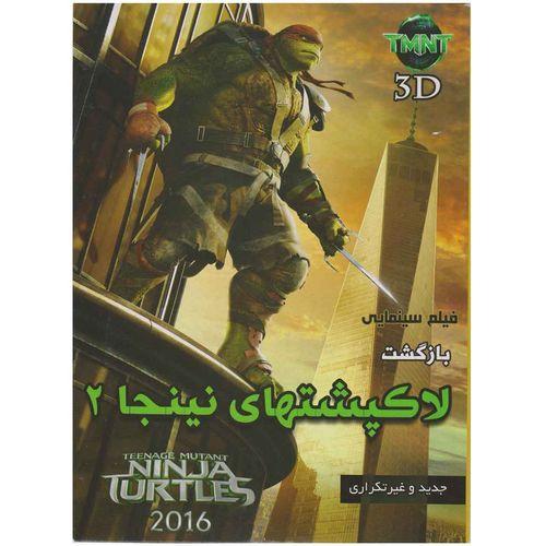 انیمیشن بازگشت لاکپشت های نینجا 2 گارگردان دیو گرین