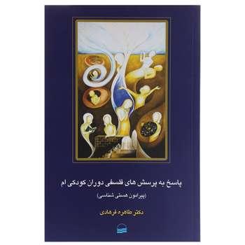 کتاب پاسخ به پرسش های فلسفی دوران کودکی ام اثر طاهره فرهادی