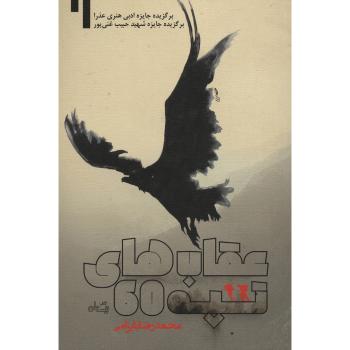 کتاب عقاب های تپه 60 اثر محمدرضا بایرامی