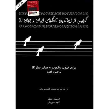 کتاب گلچینی از آهنگهای ایران و جهان اثر کاوه سروریان