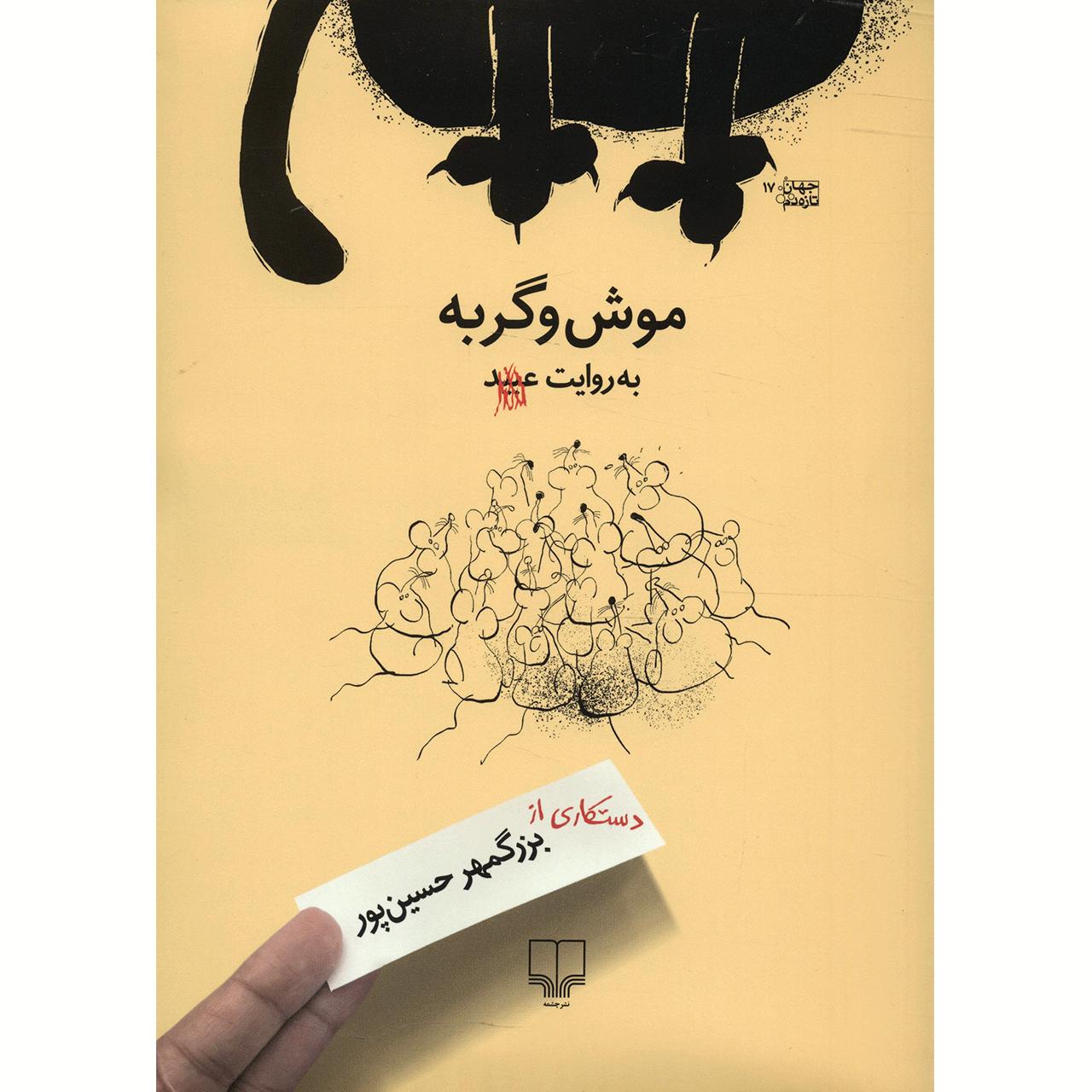 کتاب موش و گربه به روایت عبید اثر بزرگمهر حسین پور