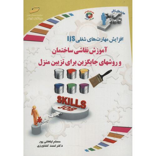 کتاب آموزش نقاشی ساختمان و روشهای جایگزین برای تزیین منزل اثر مسلم ایلخانی پور