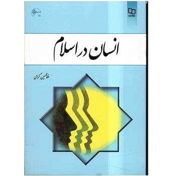 کتاب انسان در اسلام اثر غلامحسین گرامی