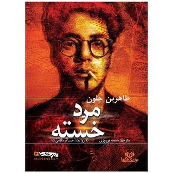 کتاب صوتی مرد خسته اثر طاهر بن جلون